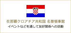 在那覇クロアチア共和国 名誉領事館 イベントなどを通して友好関係への活動
