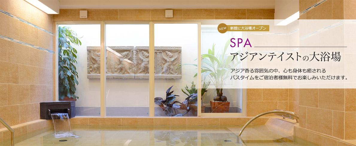 アジアンテイストの大浴場